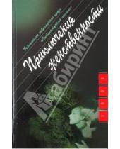 Картинка к книге Ильинична Ольга Новикова - Приключения женственности