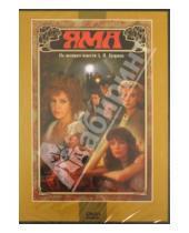 Картинка к книге С. Ильинская - Яма (DVD)