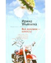 Картинка к книге Николаевна Ирина Ульянина - Все девушки-невесты