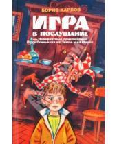 Картинка к книге Борис Карлов - Игра в послушание, или Невероятные приключения Пети Огонькова на Земле и на Марсе