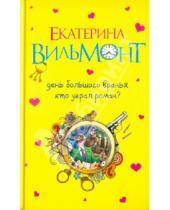 Картинка к книге Николаевна Екатерина Вильмонт - День большого вранья. Кто украл роман?