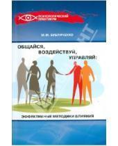 Картинка к книге Михайлович Михаил Бубличенко - Общайся, воздействуй, управляй: эффективные методики влияния