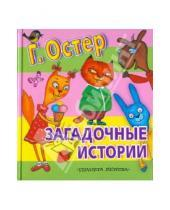 Картинка к книге Бенционович Григорий Остер - Загадочные истории