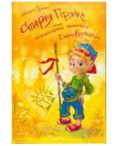 Картинка к книге Михаил Гришин - Старая прялка, или Необыкновенные приключения Витьки Картошкина