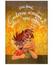 Картинка к книге Ольга Грошева - Славкины истории-2. Новые приключения