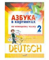 Картинка к книге Белый ветер - Азбука в картинках по немецкому языку. 2 класс: пособие для учащихся сред. общеобразоват. урежд.