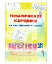 Картинка к книге Белый ветер - Английский язык. 2 класс. Тематические картинки. Пособие для учащихся