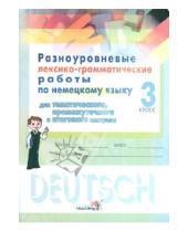 Картинка к книге Белый ветер - Немецкий язык. 3 класс. Разноуровневые лексико-грамматические работы