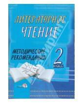 Картинка к книге Белый ветер - Литературное чтение. 2 класс: методические рекомендации: пособие для учителей начальных классов