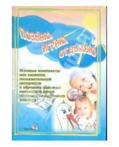 Картинка к книге Белый ветер - Познаю, играю, отдыхаю. Игровые комплексы для развития познавательной активности и обучения навыкам