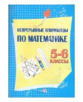 Картинка к книге Белый ветер - Непрерывные олимпиады по математике. 5-6 классы