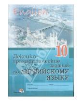 Картинка к книге Белый ветер - Лексико-грамматические задания по английскому языку. 10 класс: пособие для учащихся