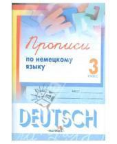 Картинка к книге Белый ветер - Немецкий язык. 3 класс. Прописи. Пособие для учащихся