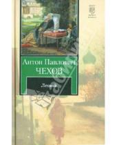 Картинка к книге Павлович Антон Чехов - Леший