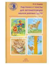 Картинка к книге Валентиновна Наталия Нищева - Картинки и тексты для автоматизации звуков разных групп