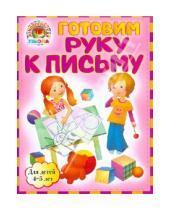 Картинка к книге Александровна Валентина Егупова - Готовим руку к письму: для детей 4-5 лет