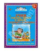 Картинка к книге Станиславовна Олеся Жукова - Учим считать, читать и думать будущего отличника