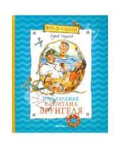 Картинка к книге Сергеевич Андрей Некрасов - Приключения капитана Врунгеля
