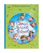 Картинка к книге Ирина Зартайская - Самый лучший возраст. Веселые приключения