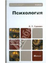 Картинка к книге Семенович Павел Гуревич - Психология. Учебник для бакалавров