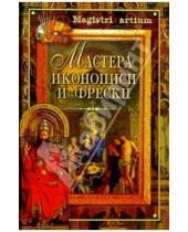 Картинка к книге Вече - Мастера иконописи и фрески