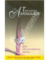 Картинка к книге Александровна Татьяна Алюшина - Дом, где исполняются мечты