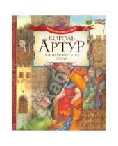 Картинка к книге Мировая классика для детей - Король Артур и рыцари Круглого стола