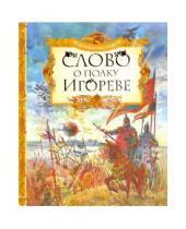 Картинка к книге Мировая классика для детей - Слово о полку Игореве