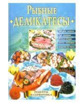 Картинка к книге Вече - Рыбные деликатесы