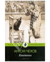 Картинка к книге Павлович Антон Чехов - Каштанка