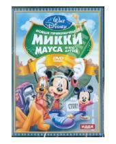 Картинка к книге Мультфильмы - Walt Disney. Новые приключения Микки Мауса и его друзей (DVD)