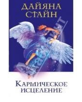 Картинка к книге Дайяна Стайн - Кармическое исцеление: Исцеление прошлого, настоящего и будущего с помощью Властителей Кармы
