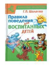 Картинка к книге Петровна Галина Шалаева - Правила поведения для воспитанных детей