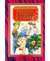 Картинка к книге Книги нашего детства - Рассказы и повести о любви