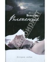 Картинка к книге Ирада Вовненко - Влечение. Истории любви