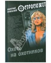 Картинка к книге Дмитриевич Валерий Поволяев - Охота на охотников