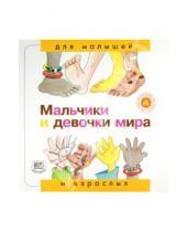 Картинка к книге Нурия Рока - Мальчики и девочки мира