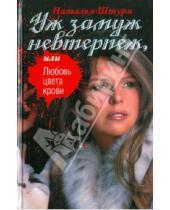 Картинка к книге Юрьевна Наталья Штурм - Уж замуж невтерпеж, или Любовь цвета крови