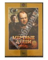 Картинка к книге Михаил Швейцер - Мертвые души 3-5 (DVD)