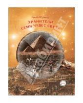 Картинка к книге Рената Штулкова - Хранители семи чудес света