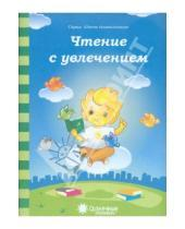 Картинка к книге Папка дошкольника - Чтение с увлечением. Солнечные ступеньки