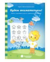 Картинка к книге Папка дошкольника - Будем внимательны! Солнечные ступеньки