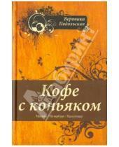 Картинка к книге Вероника Подольская - Кофе с коньяком