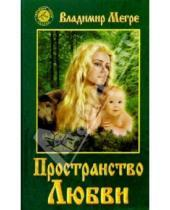 Картинка к книге Николаевич Владимир Мегре - Пространство любви