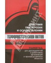 Картинка к книге В. С. Петров - Действия при угрозах и осуществлении террористических актов