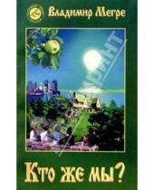 Картинка к книге Николаевич Владимир Мегре - Кто же мы?