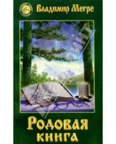 Картинка к книге Николаевич Владимир Мегре - Родовая книга