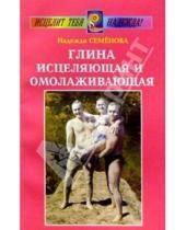Картинка к книге Алексеевна Надежда Семенова - Глина исцеляющая и омолаживающая