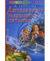 Картинка к книге Алексеевна Надежда Семенова - Детская кухня раздельного питания