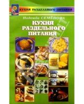 Картинка к книге Алексеевна Надежда Семенова - Кухня раздельного питания